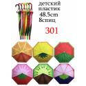 Детский зонтик-трость фрукты