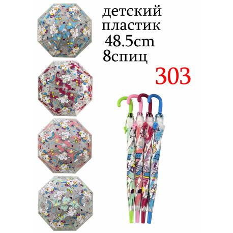 Детский зонтик-трость ПОНИ