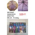 Женский зонт ХАМЕЛЕОН, 9 спиц