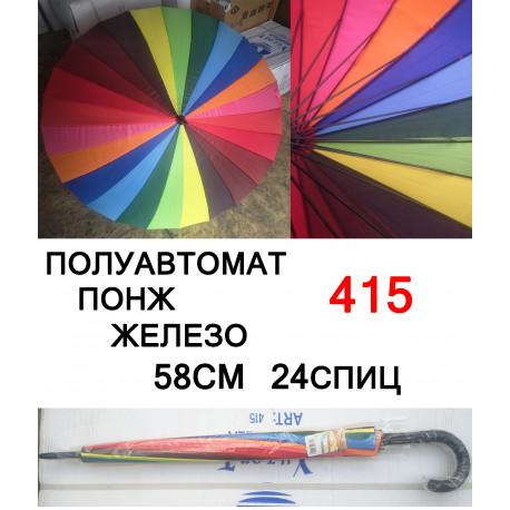 Женский трость РАДУГА, 24 спиц
