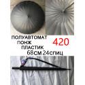 Мужской зонт трость черный, 24 спиц
