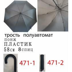 Мужской зонт трость черный, 8 спиц