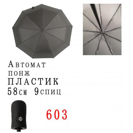 Мужской зонт автомат черный, 9 спиц