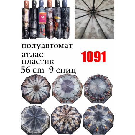 Зонт женский полуавтомат, 9 спиц