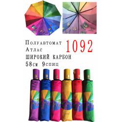 Зонт женский РАДУГА полуавтомат, 9 спиц
