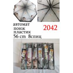 Зонт женский автомат, 8 спиц