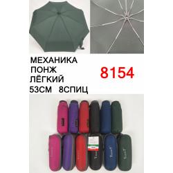 Зонт женский МЕХАНИКА, 8 спиц